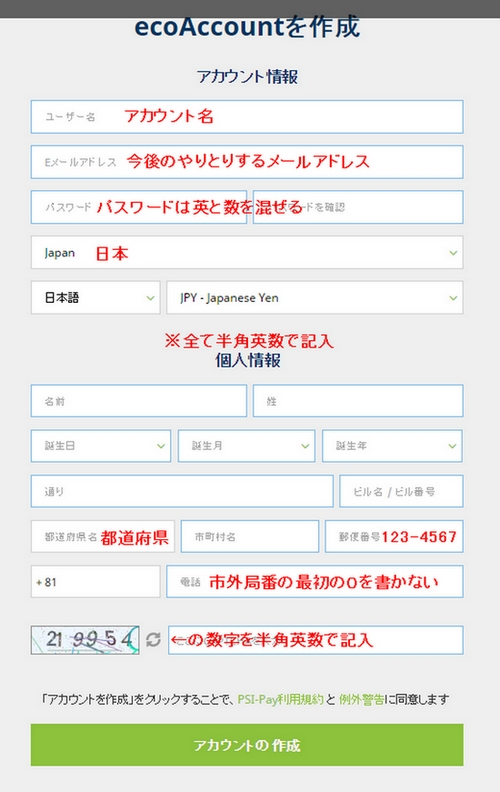 エコペイズ登録方法