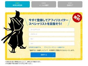 サムライクリック登録